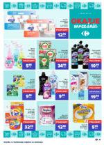 Carrefour Werbeprospekt mit neuen Angeboten (63/194)